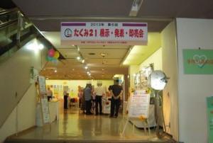 たくみ21福祉用具展示会