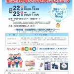 たくみ21福祉用具展示発表即売会