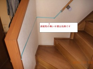 階段手摺取付